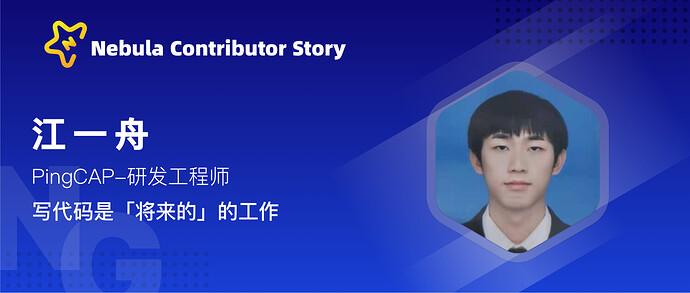 江一舟:写代码是「将来的」工作   nStar 专访