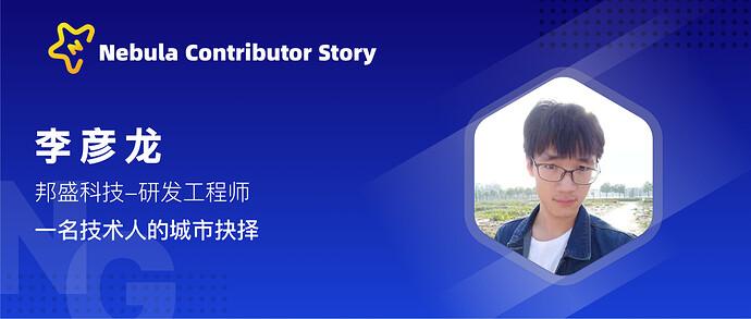 李彦龙:一名技术人的城市抉择 | nStar 专访