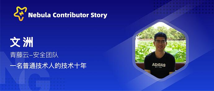 文洲:一名普通技术人的技术十年  nStar 专访